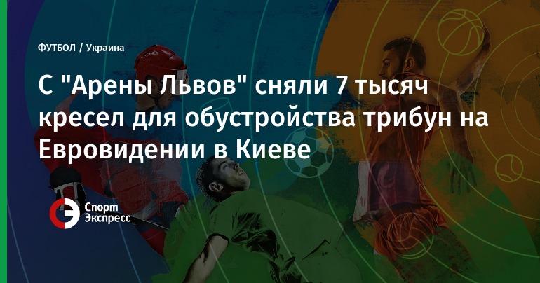 Евровидение 2017: кресла для киевских трибун демонтируют на стадионе во Львове