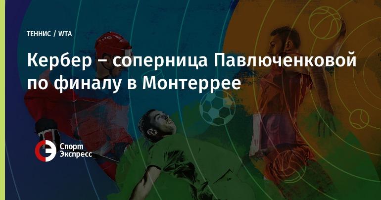 Павлюченкова выиграла турнир WTA вМонтеррее