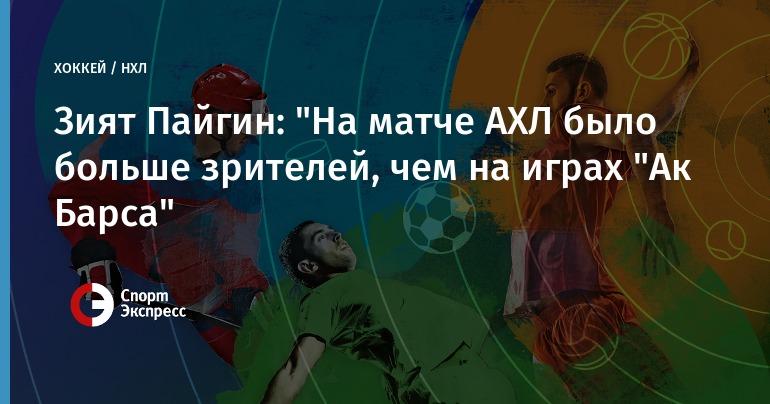 Пайгин сменил «АкБарс» нафарм-клуб «Эдмонтона»