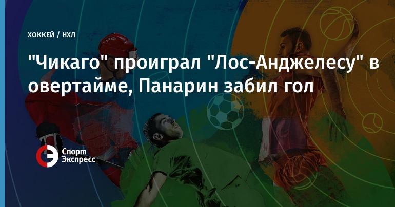 Панарин установил личный рекорд поголам засезон вНХЛ
