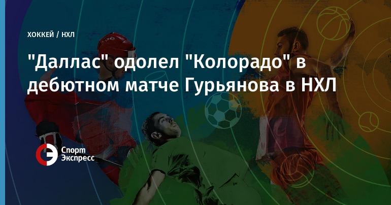Форвард «Далласа» Гурьянов дебютирует вНХЛ вматче с«Колорадо»