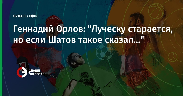 Руководство «Зенита» рассмотрит досрочную отставку Луческу вслучае проигрыша «Спартаку»