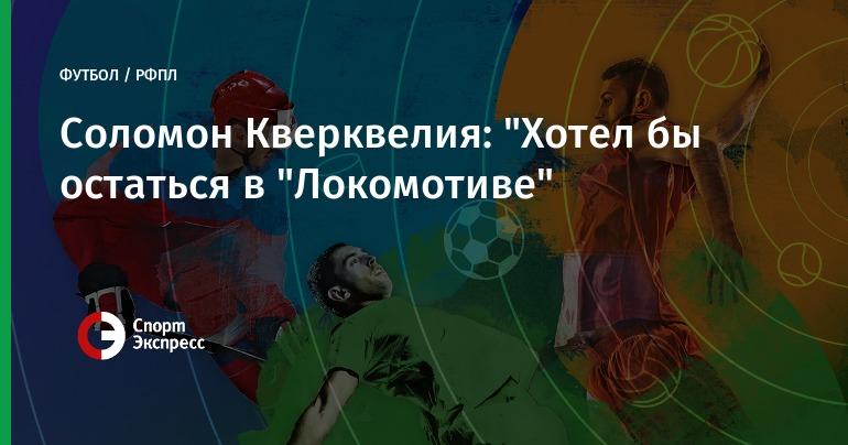Кверквелия: вматче «Локомотив»— «Ростов» никто незаслуживал поражения