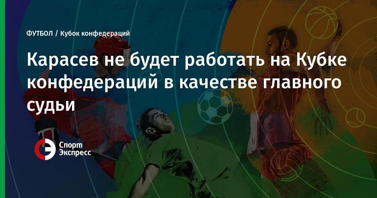 Сергей Карасев небудет работать главным арбитром наматчах Кубка Конфедераций 2017