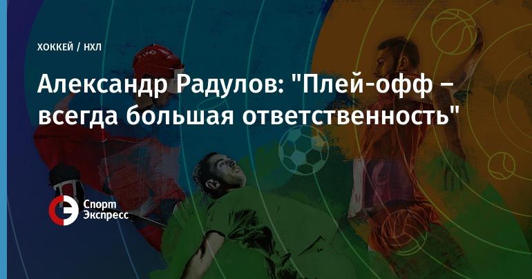Авангард  Профиль  Хоккей  СПОРТЭКСПРЕСС