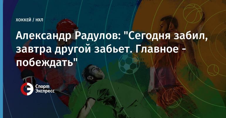 Александр Радулов  Хоккей  СПОРТЭКСПРЕСС