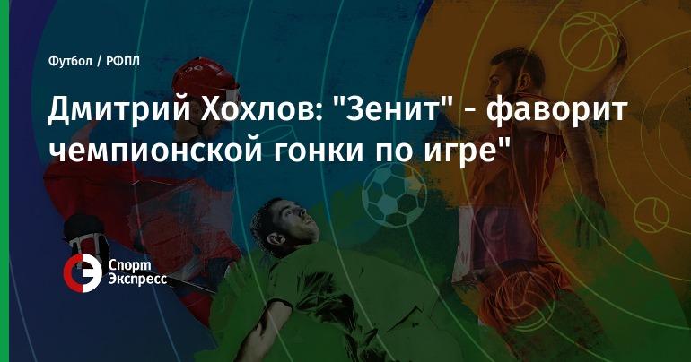 Динамо Москва  футбольный клуб  Sportsru