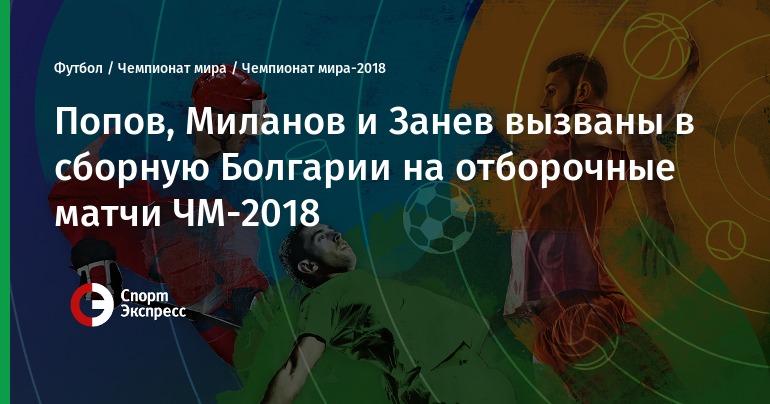 как изменять, отборочные чемпионат мира по футболу 2018 она