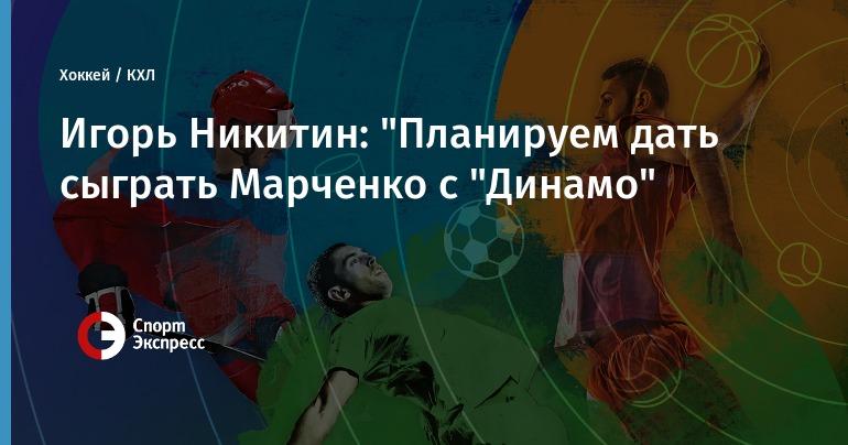 Хоккей  Континентальная Хоккейная Лига  Чемпионат России