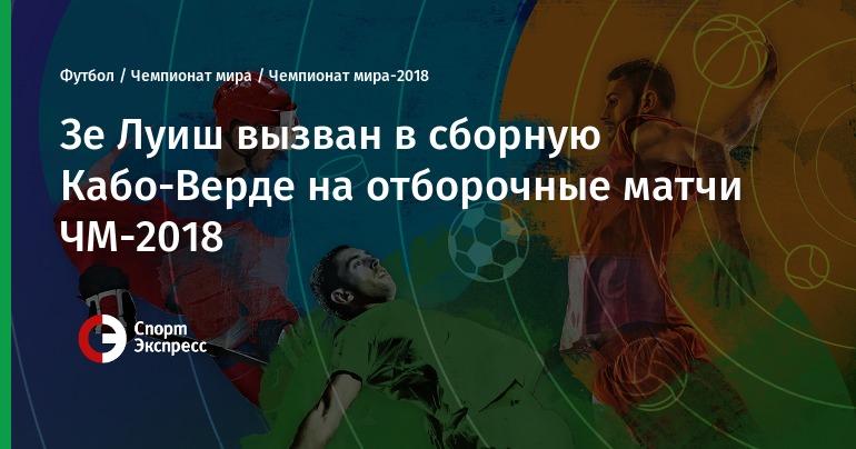 Персональный водитель, отборочные чемпионат мира по футболу 2018 домов участков