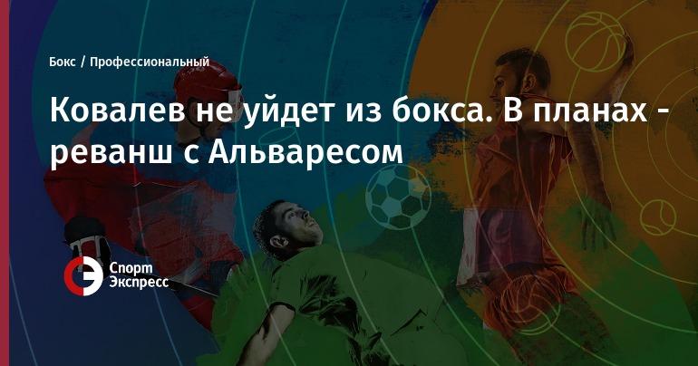 Kovalev will not quit boxing. In the plans - revenge with Alvarez