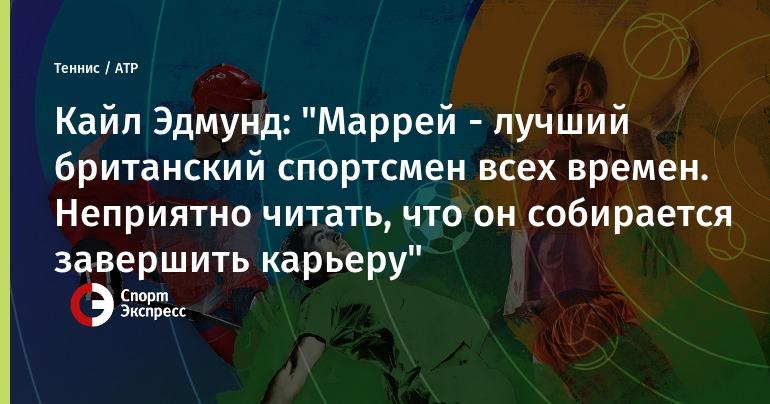 andy murray - 1 день