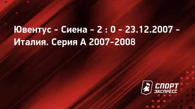 Ювентус сиена онлайн на русском