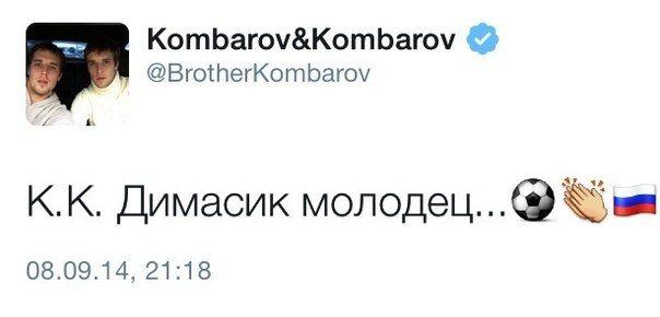 брат Кирилл поздравил Дмитрия Комбарова