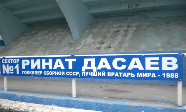 Вобла, арбузы, икра, Дасаев. Все о месте, где пройдет финал Кубка России