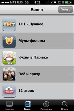 скачать приложение мобильное тв - фото 8