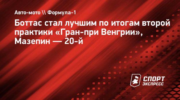 Боттас стал лучшим поитогам второй практики «Гран-при Венгрии», Мазепин— 20-й