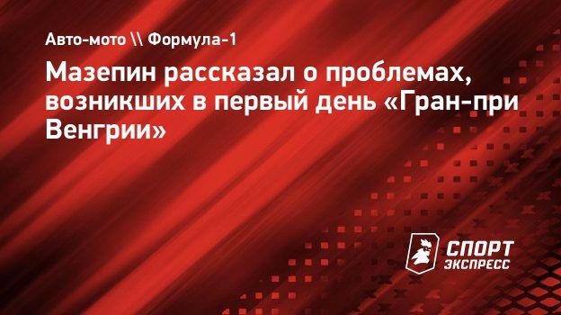 Мазепин рассказал опроблемах, возникших впервый день «Гран-при Венгрии»