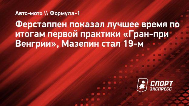 Ферстаппен показал лучшее время поитогам первой практики «Гран-при Венгрии», Мазепин стал 19-м
