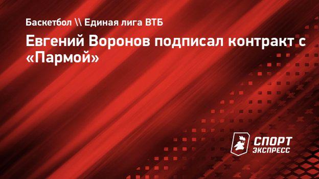 Евгений Воронов подписал контракт с «Пармой»