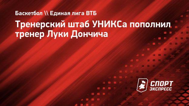 Тренерский штаб УНИКСа пополнил тренер Луки Дончича