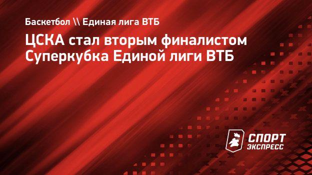 ЦСКА стал вторым финалистом Суперкубка Единой лиги ВТБ
