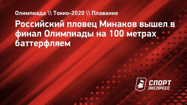 Российский пловец Минаков вышел вфинал Олимпиады на100 метрах баттерфляем