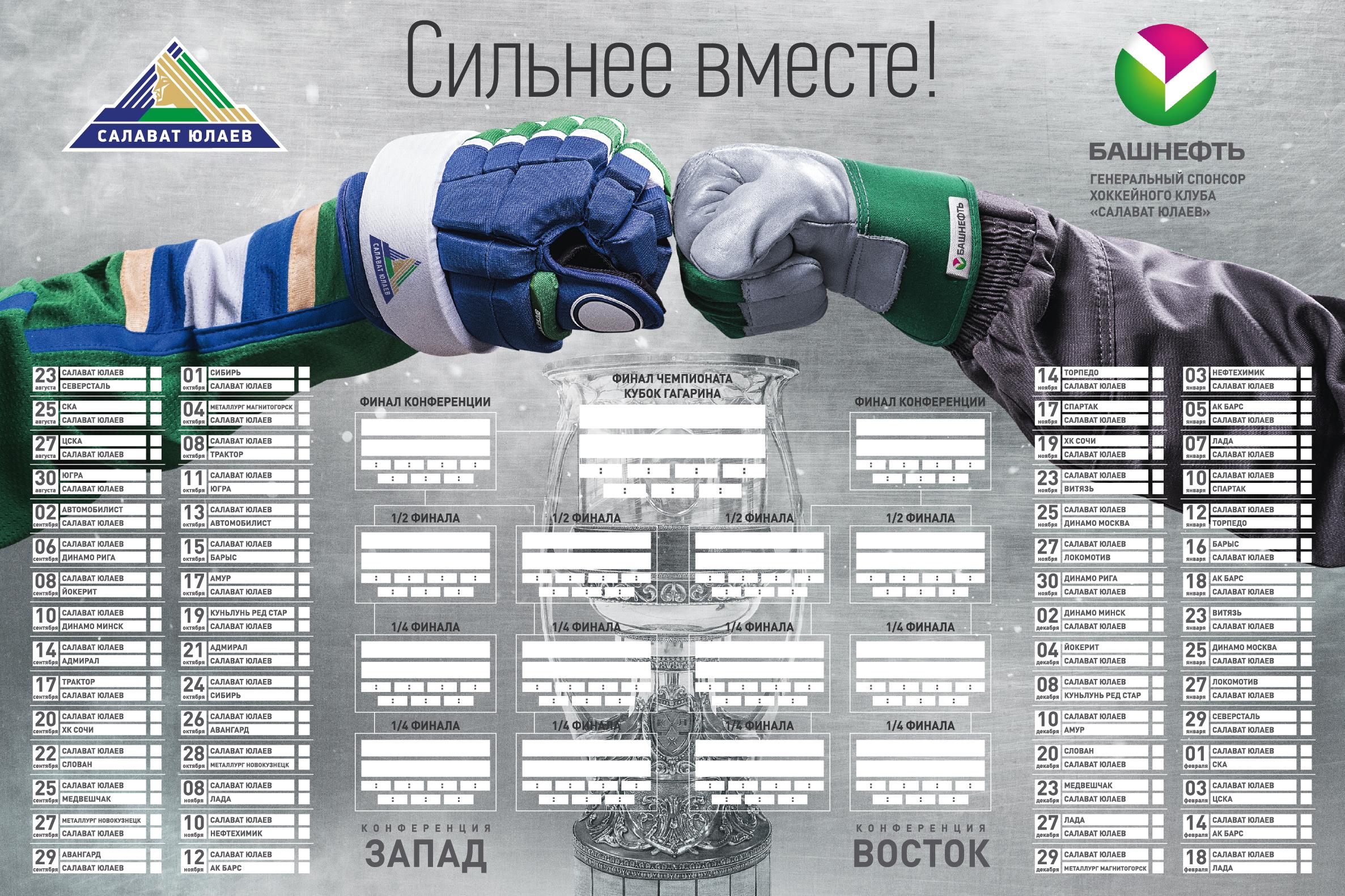 Расписание игр хоккей салават [PUNIQRANDLINE-(au-dating-names.txt) 54
