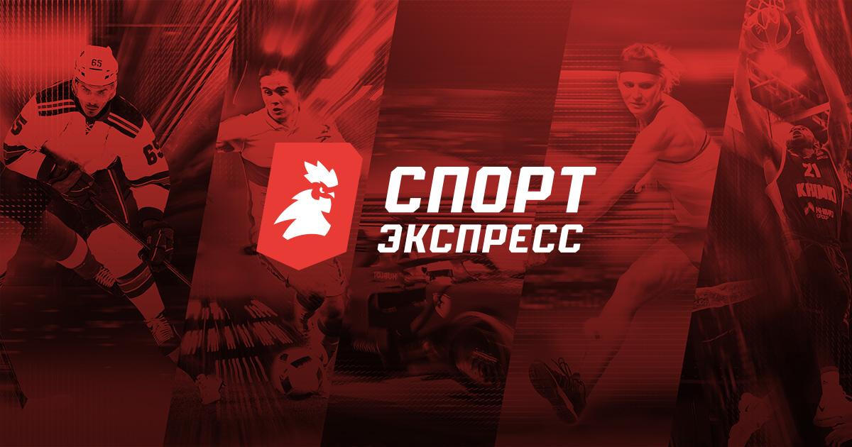 (c) Sport-express.ru