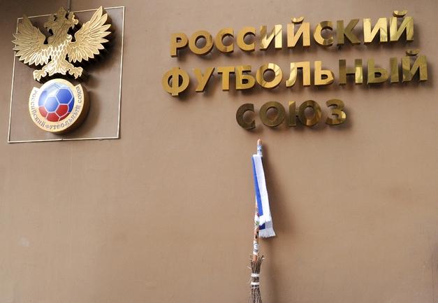 РФС нашел генерального спонсора Фото «СЭ»