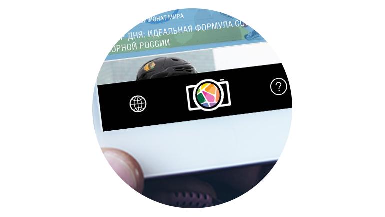 """Запусти приложение, нажми на специальную кнопку и дождись загрузки камеры смартфона. Фото """"СЭ"""""""