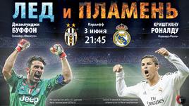 "3 июня. Кардифф. ""Ювентус"" vs ""Реал"". Джанлуиджи Буффон vs Криаштиану Роналду."
