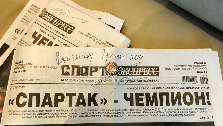 """Четверг. Москва. Офис """"ЛУКОЙЛа"""". """"Воистину чемпионы"""", написал Леонид Федун на одной из газет """"Спорт-Экспресса"""" и расписался. Фото Алексей ИВАНОВ, """"СЭ"""""""