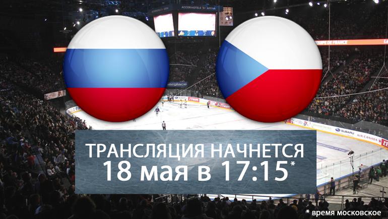 """Россия vs Чехия. Фото """"СЭ"""""""