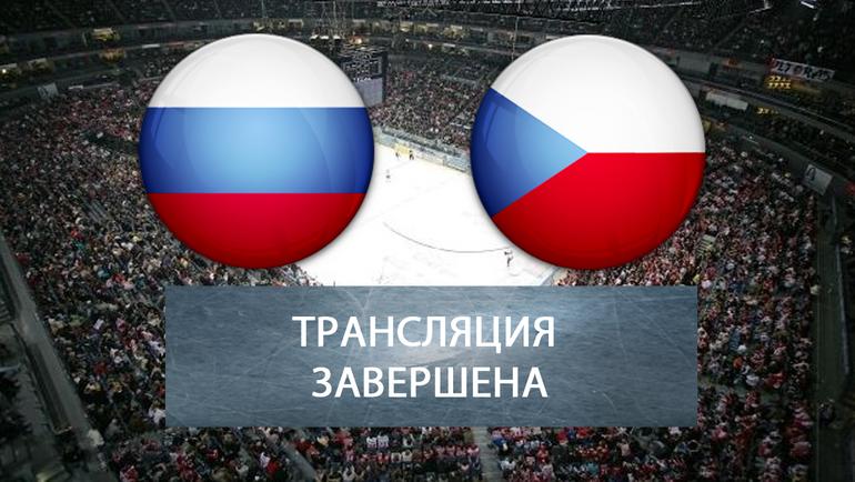 "Россия - Чехия: битва за полуфинал. Фото ""СЭ"""