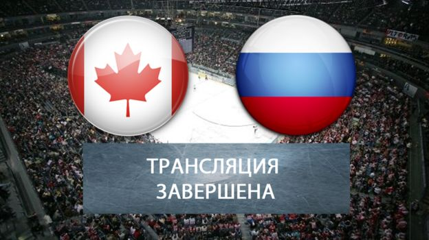 Канада vs Россия. Фото «СЭ»