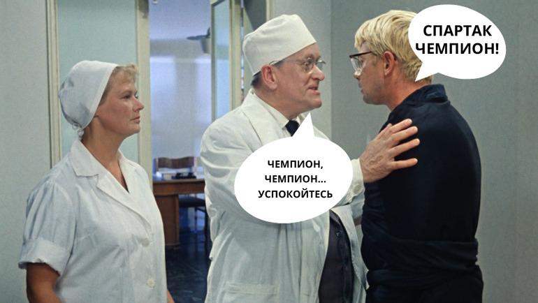 """Когда закончатся перфомансы болельщиков """"Спартака"""" по случаю чемпионства?"""