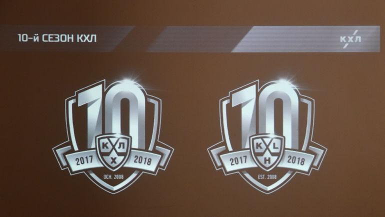 Эмблема 10-го сезона КХЛ. Фото Владимир БЕЗЗУБОВ, photo.khl.ru
