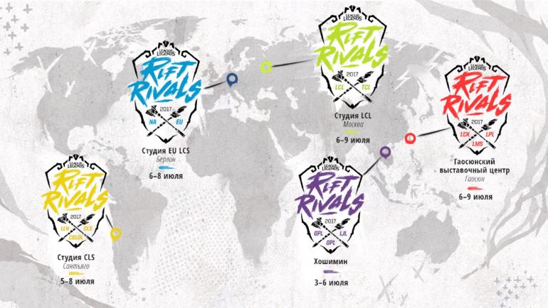 Турниры Rift Rivals. Фото Riot Games