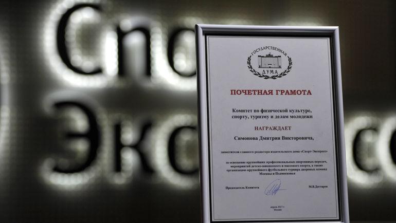 Награда Дмитрия Симонова. Фото Сергей НОВИКОВ, «СЭ»