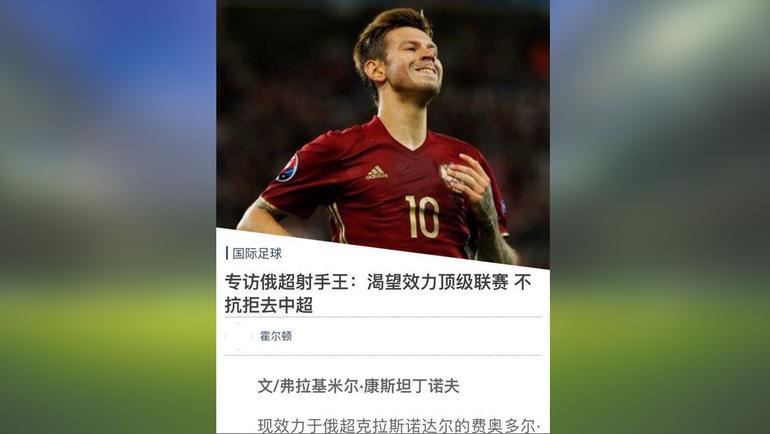 Федор СМОЛОВ дал интервью китайскому изданию Titan Plus.