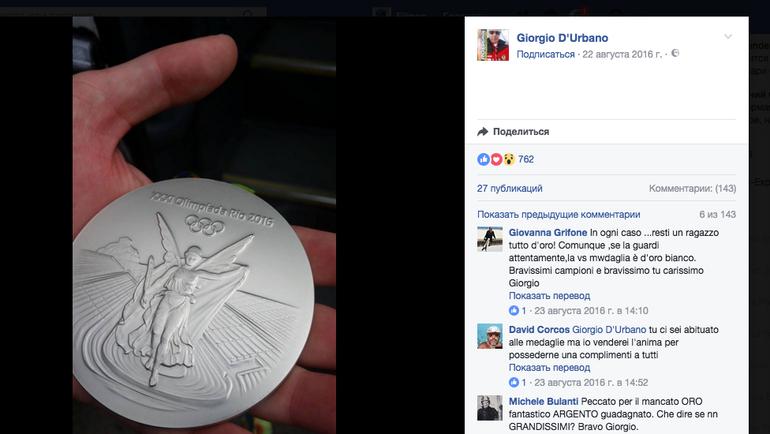 Серебряная медаль Рио-2016 Д'Урбано.