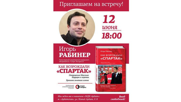 Игорь Рабинер презентует новую книгу. Фото «СЭ»