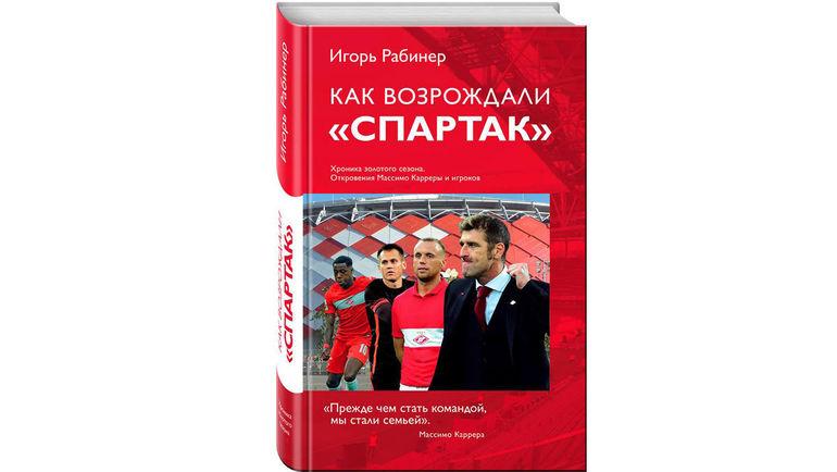 Новая книга Игоря Рабинера. Фото «СЭ»