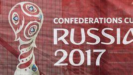 Кубок конфедераций стартует уже 17 июня.