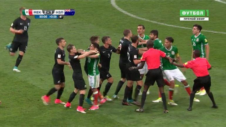 Массовая драка в концовке матча Мексика - Новая Зеландия.