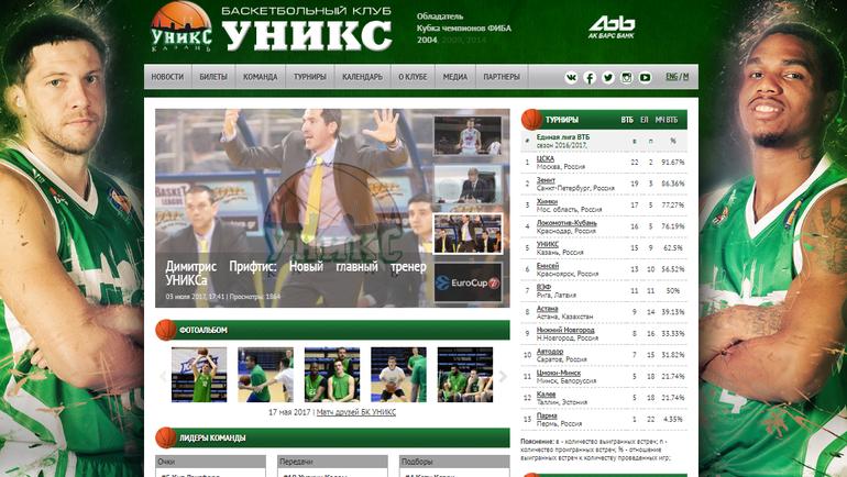 Сайт УНИКСа с двумя ушедшими баскетболистами на главной странице.