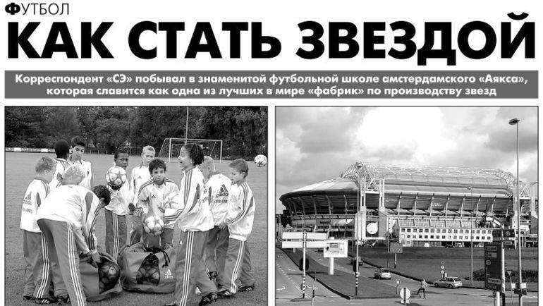 """Материал об академии """"Аякса"""" в номере """"СЭ"""" за 12 октября 2005 года. Фото """"СЭ"""""""