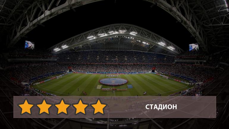 "Стадиону ""Фишт"" - пять звезд. Фото ""СЭ"""
