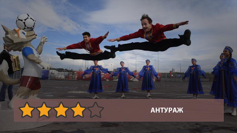 """Антураж в Казани - четыре звезды. Фото """"СЭ"""""""
